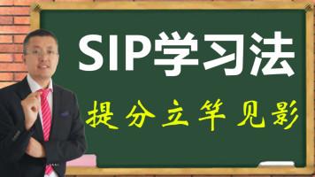 提分立竿见影的学习方法~SIP学习法~高中数学老师方程老师独创