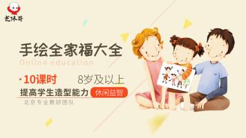 【艺休哥】手绘视频课程 儿童画画启蒙课程  素描人物 简单易学