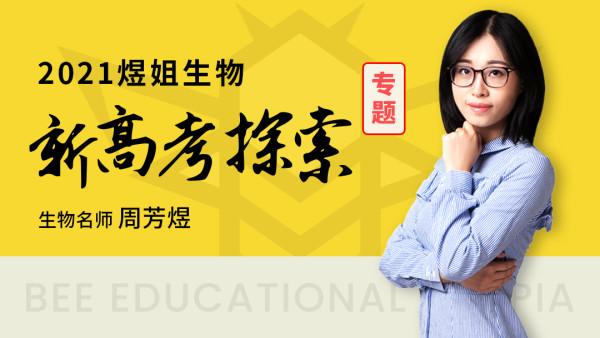 【煜姐生物】2021周芳煜高考生物一轮 新高考探索课