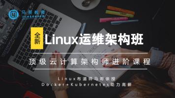 马哥Linux高端运维云计算架构师班直播专用(测试)