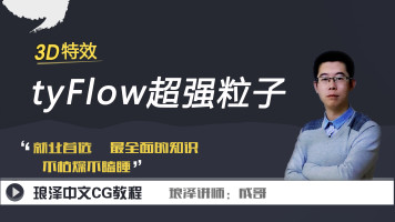 琅泽成哥_3DMAX - tyFlow超强粒子插件教程