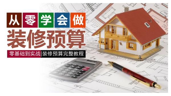 预算教程(地面墙面/吊顶/油漆/水电防水/拆砌/门窗