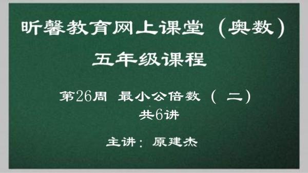昕馨教育五年级奥数 第27周  最小公倍数(二)(共6讲)