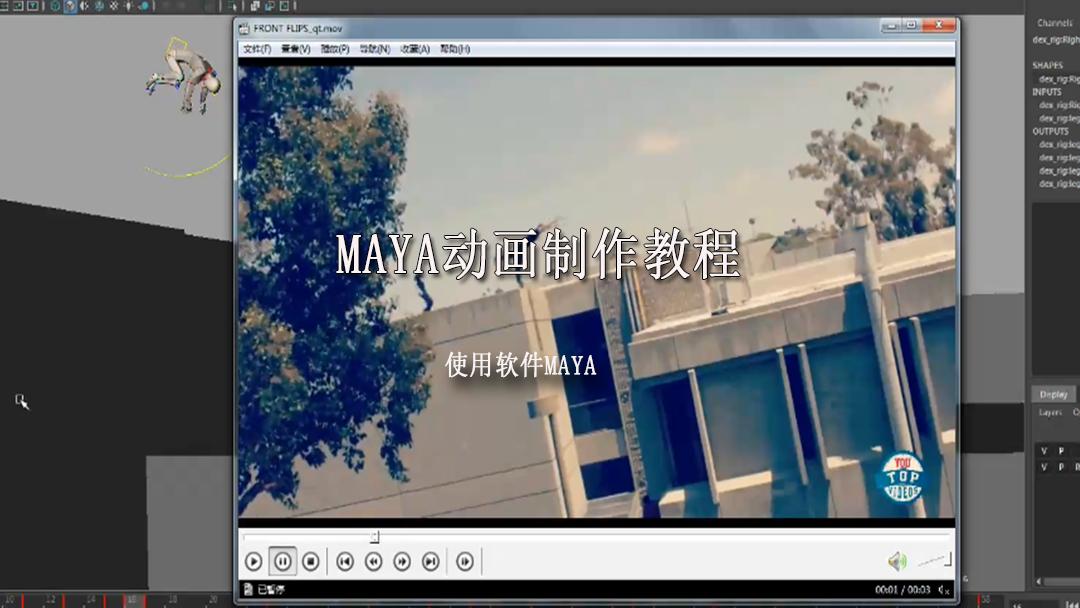 Maya动画跑酷动画跳墙前空翻动作制作学习