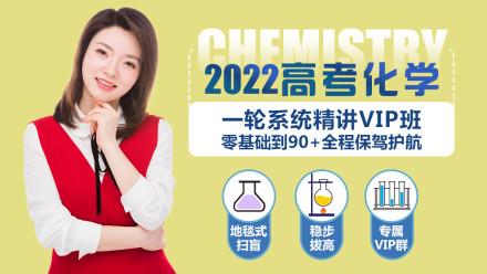 【张梅化学】2022高考一轮复习含必修一二选四配教材+专属VIP答疑
