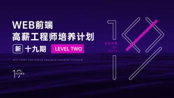 Web前端高薪工程师培养计划 第十九期 LEVEL TWO 【渡一教育】