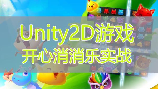 Unity2D开心消消乐游戏实战