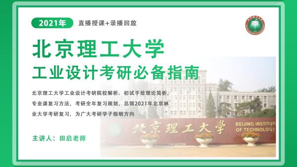 2021北京理工大学工业设计理论真题解析