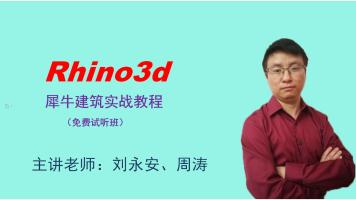 Rhino3d犀牛建筑实战教程试听