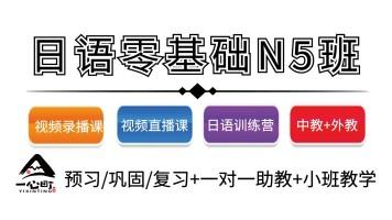零基础日语N5基础班(小班)