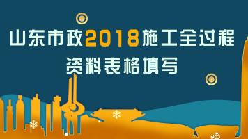 【山东专区】山东市政2018施工全过程资料表格填写