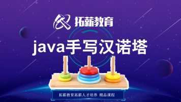 java基础手写汉诺塔游戏(java入门、java零基础)
