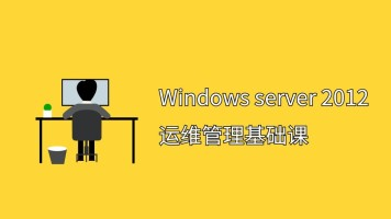 windows server 2012 运维管理基础课