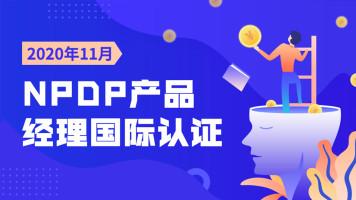 NPDP产品经理国际认证课程2020年11月-第二节课