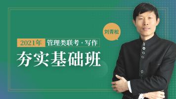 (2人拼团99元)2021管理类联考写作夯实基础班(刘青松主讲)