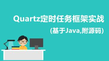 Quartz定时任务框架实战教程(基础Java,附源码)