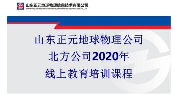 山东正元地球物理公司北方公司2020年线上培训课程