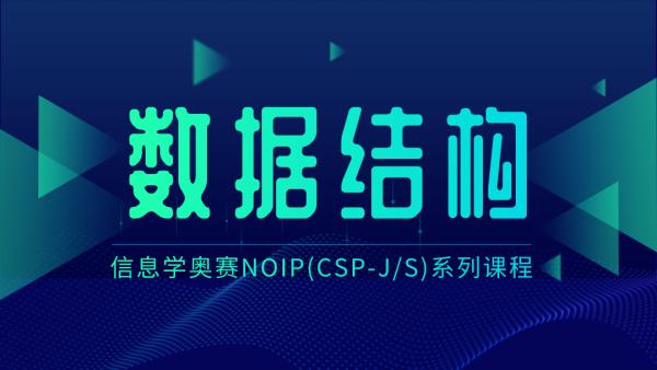 全国青少年信息学奥赛(NOIP、CSP-J/S)系列视频课程之数据结构