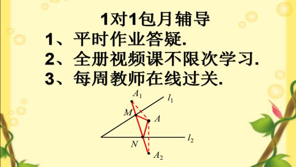 北师大版七年级下学期数学预习