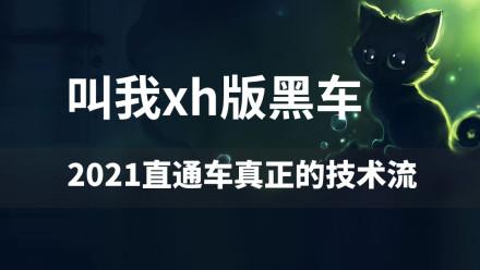 【叫我xh】淘宝直通车专项课程 2021年真正的技术流 运营推广