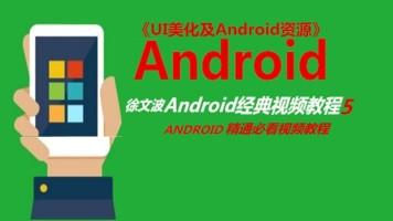 Android精讲系列课程(5)