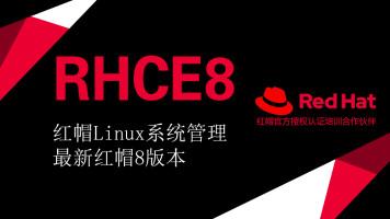【红帽官方授权】Linux红帽RHCE认证工程师精品课/Linux运维
