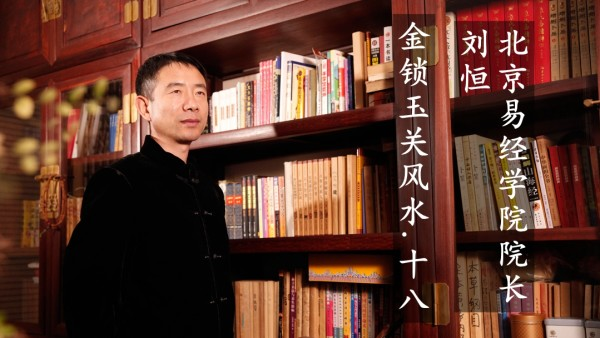 刘恒金锁玉关风水(十八)