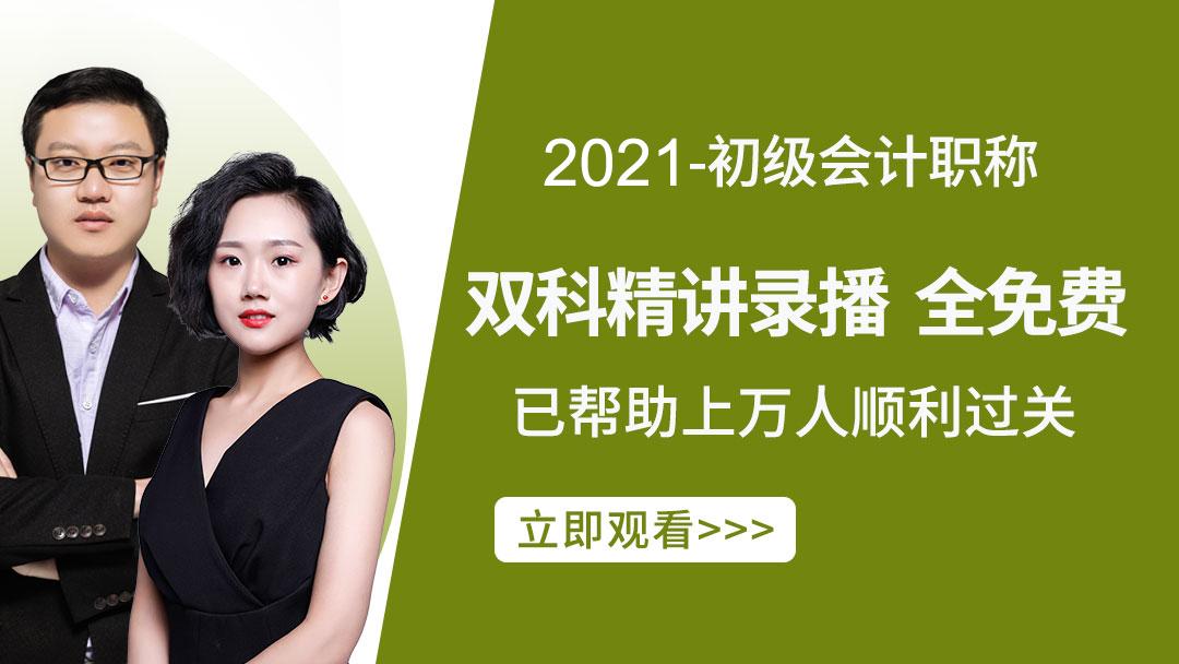 【菜子学院】2021初级会计精讲课 会计实务 经济法基础 初级职称