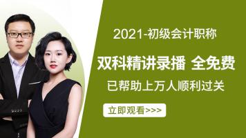 【菜子学院】2021初级会计精讲课|会计实务|经济法基础|初级职称