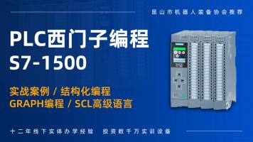 西门子PLC S7-1500编程实战讲解