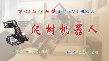 第02章 爬树机器人@玩透乐高EV3机器人