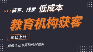 教育机构低成本获客(SEM/信息流/公号投放等)【微】xiaozhuo50