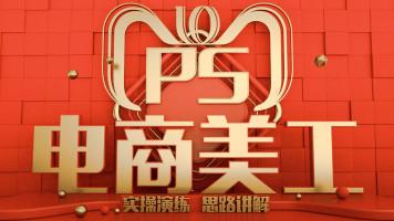 PS教程_PS淘宝_PS电商美工_平面设计_抠图_海报_店铺装修_为课