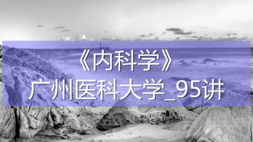 K7395_《内科学》_广州医科大学_95讲