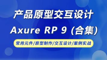 2020全新Axure RP 9.0产品原型交互设计