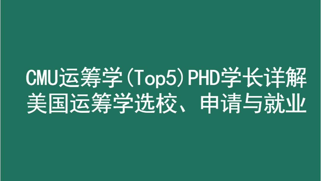 CMU运筹学(Top5)PHD学长详解美国运筹学选校、申请与就业