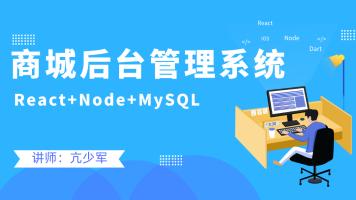 电子商城后台管理系统(React+Node+MySQL)