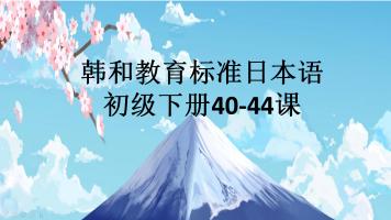韩和日语初下40-44课