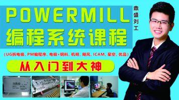 PowerMILL编程系统培训课程