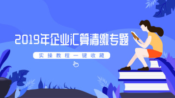 2019年企业汇算清缴系列课