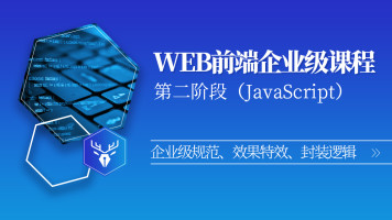 【小鹿线】企业级JavaScript+JQuery