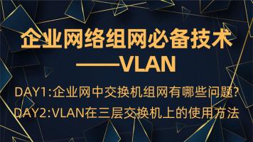 企业网络组网必备技术-VLAN