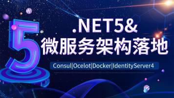 .NET5 微服务架构实操落地【升职加薪,只争朝夕!】