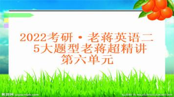 5大题型老蒋超精讲配套视频第六单元