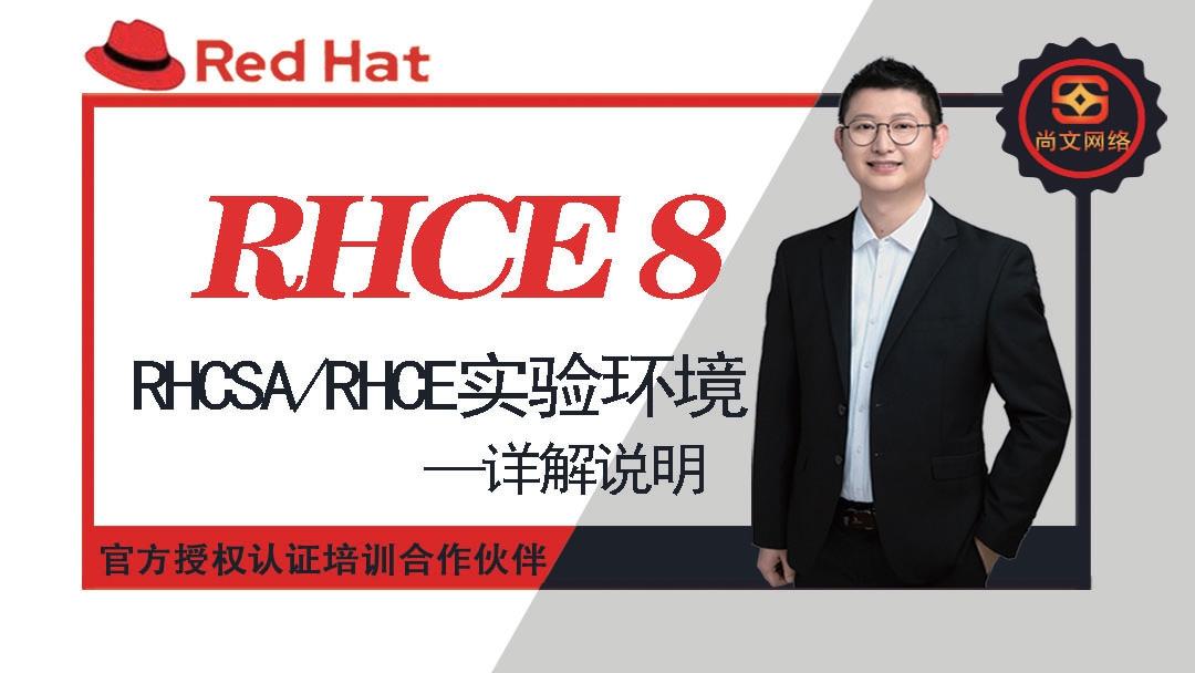 红帽认证RHCE/RHCSA/linux运维/实验环境