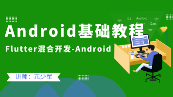 Flutter混合开发系列-Android基础教程