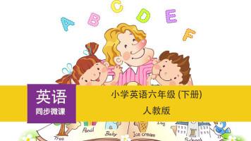 六年级英语下册(人教版)
