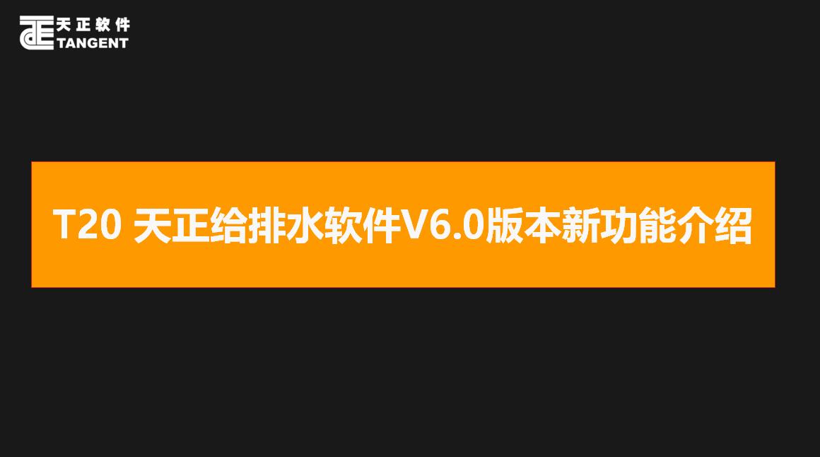 T20 天正给排水软件V6.0版本新功能介绍