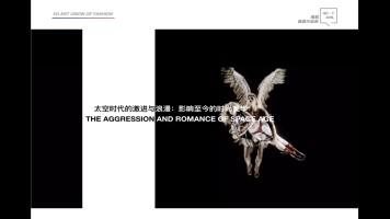 V live 12【服装讲座】太空时代的时尚美学