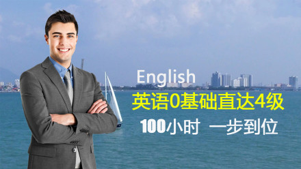 自学英语零基础入门直达四级口语音标比新概念更易学视频在线课程